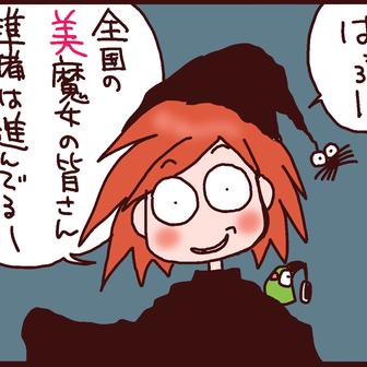魔女が蠢く季節