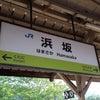 今日はフラフープの日!浜坂駅!JR西日本、山陰本線!の画像