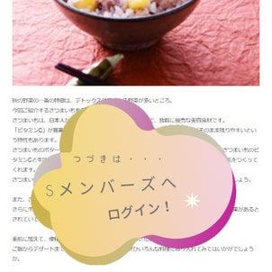 【S専用ページ】野菜の新活用術『さつまいも』 UPしました!の画像