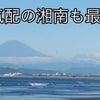 2021/10/18湘南鵠沼の波情報の画像