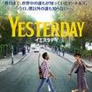 『YESTERDAY』 ~アイデアの勝利~