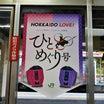 釧網本線で『HOKKAIDO LOVE!ひとめぐり号』(はまなす編成)を撮る!