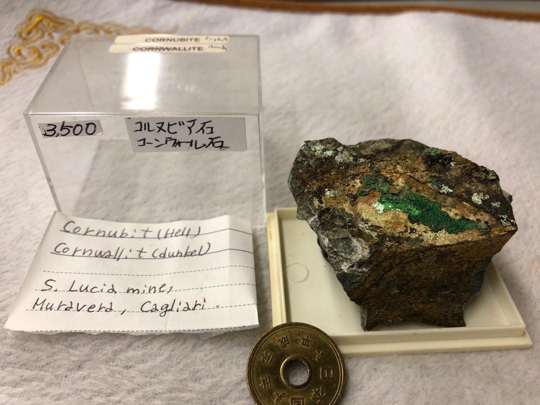 10.18 マニアックな鉱物