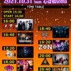 GAM! 10月31日出演イベント タイムテーブル公開!!の画像