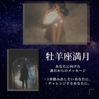 【終了】牡羊座満月♡新しいステージに向かうあなたに。