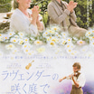 ラベンダーの咲く庭で (2004) 英