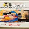東京 3日目④ 新宿高島屋「美味コレクション」(その1) 「一心鮨光洋」の画像