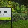 今日はほめ育の日!諸寄駅!JR西日本、山陰本線!の画像