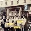 【有楽町】食卓に笑顔と幸せをもたらす所沢のソウルフード 『荒幡肉店』