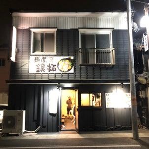 [新店]麺屋 銀拓の画像
