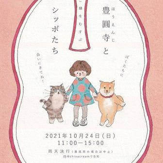 伊予市・10/24豊圓寺さんお寺市が楽しみ♡