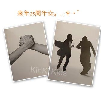 来年はKinKiとKinKiをお祝い!!曲はSMAPーっ