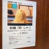 東京 3日目⑤ 新宿高島屋「美味コレクション」(その2)の画像
