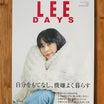 集英社 LEE DAYS 【リーデイズ】秋号に掲載していただきました。