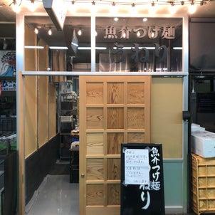 [新店]魚介つけ麺 うねりの画像