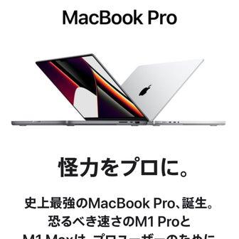 MacBook pro と ワクチン2回目