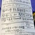 細井ジャックダニエル光世の格闘技ブログ‼超格闘技プロレス「jujo」代表‼名称プロレス会場「jujo」