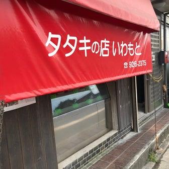 タタキの店いわもと  筑紫野市天山