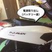 ヤマハN-MAX155のETC取り付け