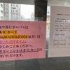 <福岡営業所のKドライバーさん>Suica使えないの! の画像