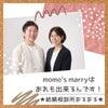 momo's marryは、実は・・・〇〇を一緒にサポート出来るです!の画像