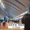 緊急事態明けの空港の混雑状況と西表島道程