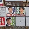 衆議院議員総選挙公示/茨城県第3選挙区は岸野ともやすの画像