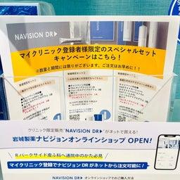 画像 NAVISION DR. マイクリニック登録記念スペシャルセット〜オンライン注文が可能です❤️ の記事より 4つ目