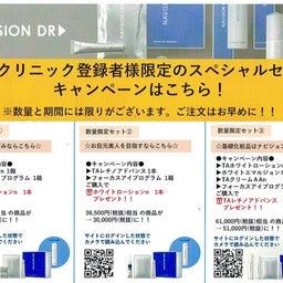 画像 NAVISION DR. マイクリニック登録記念スペシャルセット〜オンライン注文が可能です❤️ の記事より 3つ目