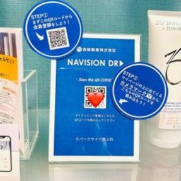 画像 NAVISION DR. マイクリニック登録記念スペシャルセット〜オンライン注文が可能です❤️ の記事より 2つ目