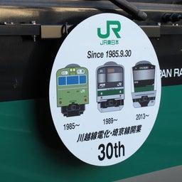 画像 6年前の今日 ハエ104 埼京線30周年記念HM の記事より