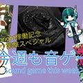 Black RoseアパスラーHIROYUKIの音ゲーブログ 超絶最強Ver.