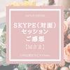 これから新しい私になります!【Skype・ZOOMセッション】のご感想 Mさまの画像