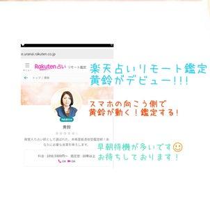 楽天占いリモート鑑定 デビューいたしました!!!の画像