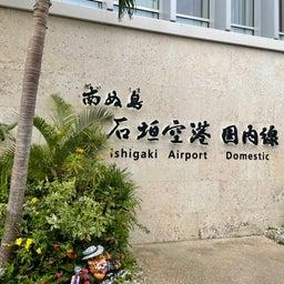 画像 石垣島でチャンピオンと の記事より 1つ目