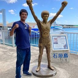 画像 石垣島でチャンピオンと の記事より 8つ目