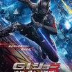 「G.I.ジョー:漆黒のスネークアイズ」の映画レビューと興行収入予想