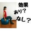 姿勢が良くなる椅子ってどうなの?バランスボールは効果ある?