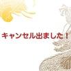 キャンセル金曜日11時から1時間でました!スピリチュアルカウンセラー片山鶴子ユタ、新御徒町