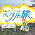 【ペダル旅】日向市・絶景サマーライド (後編)