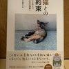 猫との約束の画像