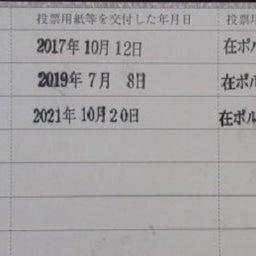 画像 第49回衆議員総選挙に在外選挙人証を持って早々に投票して来ました。 の記事より 2つ目