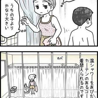 更衣室でギョッとさせられた相手【子供の入湯制限④】