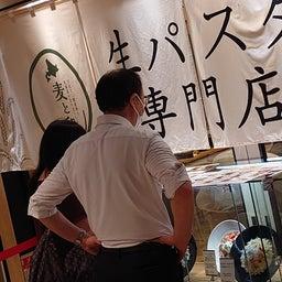 画像 川崎、アゼリア新店舗、麦と卵の生パスタを食べてきた!! の記事より 3つ目