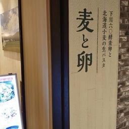 画像 川崎、アゼリア新店舗、麦と卵の生パスタを食べてきた!! の記事より 1つ目