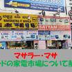 """インドの""""今""""をお届けするYouTubeチャンネル「マサラー・マサTV」第73回目の配信!"""