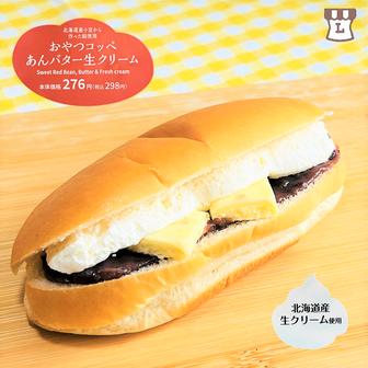 【ローソン】絶品おやつコッペ あんバター生クリームは1個じゃ物足りない!欲張っちゃうコッペパン!