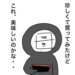 一平ちゃん夜店のモダン焼き風セットを食べてみたの画像