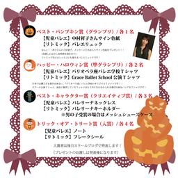 画像 ハロウィン仮装フォトコンテスト開催します!! の記事より 3つ目