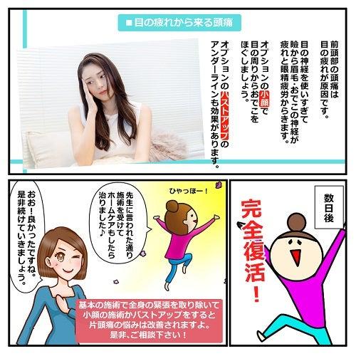 KAIZENBODY美容アドバイス 頭痛編④